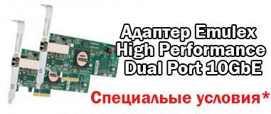 Адаптер Emulex High Performance Dual Port 10GbE